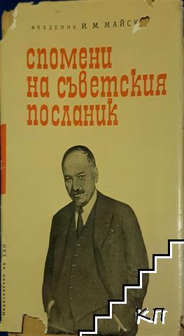 Спомени на съветския посланик. Книга 1: Пътешествие в миналото