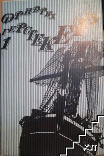 Съчинения в четири тома. Том 1: Ловци на роби край Мисисипи. Лодкарят от Илинойс. Изоставеният пиратски кораб