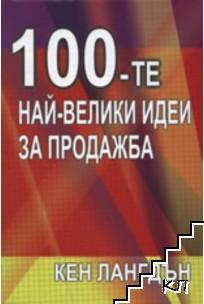 100-те най-велики идеи за продажба