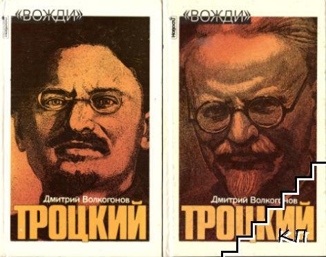 Троцкий. Политический портрет в двух книгах. Книга 1-2
