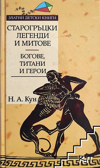 Старогръцки легенди и митове. Том 1: Богове, титани и герои