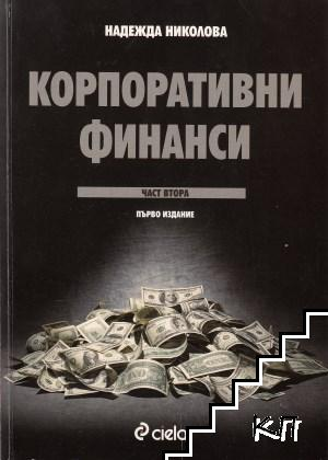 Корпоративни финанси. Част 2