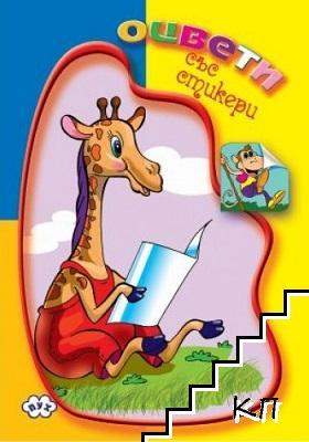 Книжка за оцветяване със стикер: Жираф