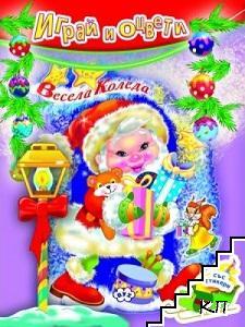 Книжка за оцветяване със стикери: Весела Коледа