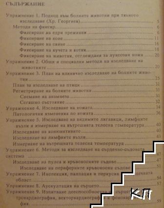Ръководство за упражнения по пропедевтика, вътрешни болести и токсикология на домашните животни (Допълнителна снимка 1)