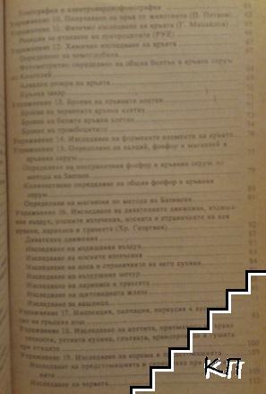Ръководство за упражнения по пропедевтика, вътрешни болести и токсикология на домашните животни (Допълнителна снимка 2)
