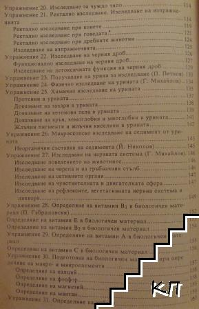 Ръководство за упражнения по пропедевтика, вътрешни болести и токсикология на домашните животни (Допълнителна снимка 3)