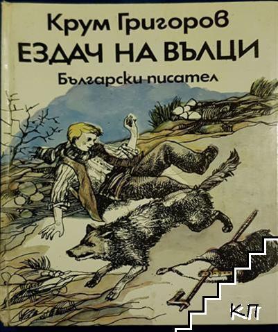 Ездач на вълци