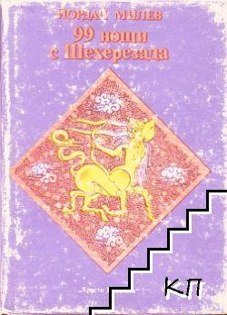 99 нощи с Шехерезада