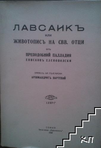 Лавсаикъ или животописъ на свв. отци