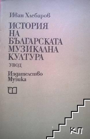 История на българската музикална култура