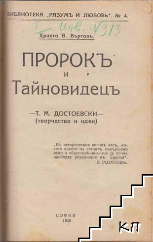 Витоша / Пророкъ и тайновидецъ. Т. М. Достоевски - творчество и идеи
