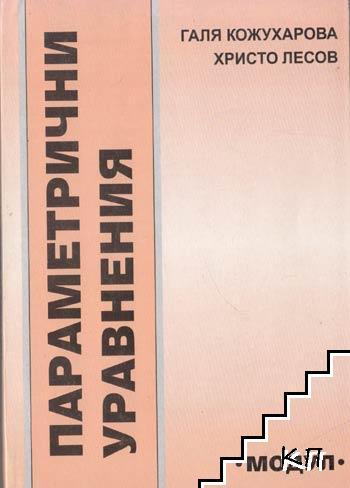 Параметрични уравнения