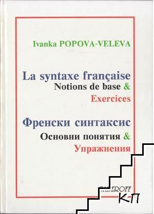 ������� ���������. ������� ������� & ���������� / La syntaxe française. Notions de base & Exercices