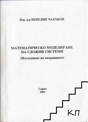Математическо моделиране на сложни системи