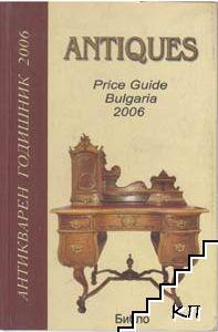Антикварен годишник 2006 / Antiques price guide Bulgaria 2006