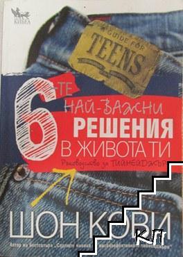 6-те най-важни решения в живота ти