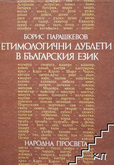 Етимологични дублети в българския език