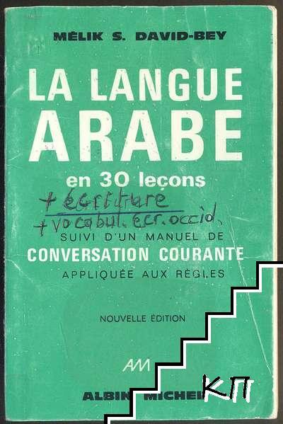 La langue arabe en 30 leçons: suivie d'un manuel de conversation courante appliquée aux règles