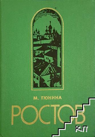 Ростов Ярославский