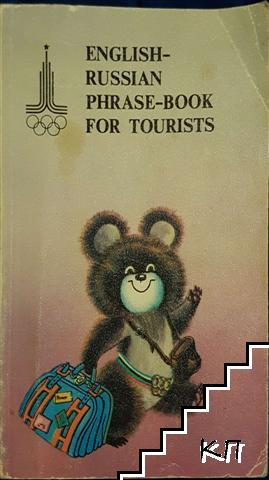 English-Russian Phrase-book for tourists