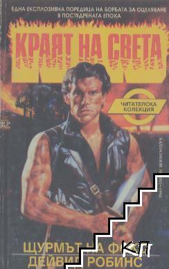 Краят на света. Книга 2: Щурмът на Фокс
