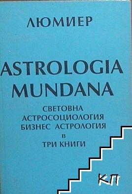 Astrologia Mundana. Book 2 / Астрология. Том 2