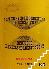 Търговска кореспонденция на немски език / Deutches handelskorrespondenz