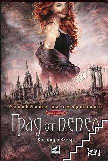Реликвите на смъртните. Книга 2: Град от пепел