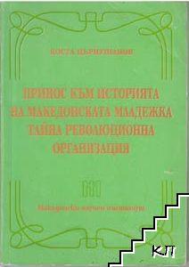 Принос към историята на Македонската младежка тайна революционна организация