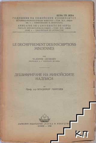 Le Dechiffrement des Inscriptions Minoennes / Дешифриране на Минойските надписи