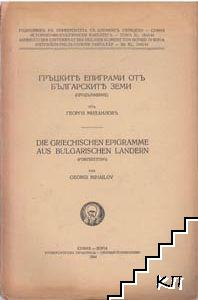 Гръцките епиграми в българските земи / Die Griechischen Epigramme aus Bulgarischen Landern