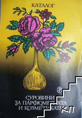 Суровини за парфюмерията и козметиката