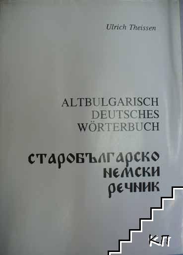 Altbulgarisch deutsches wörterbuch / Старобългарско-немски речник