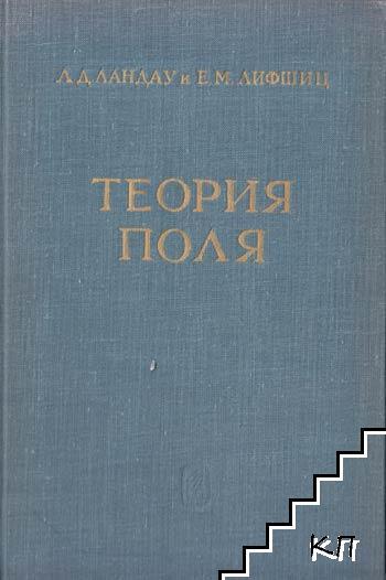 Теоретическая физика. В девяти томах. Том 2: Теория поля