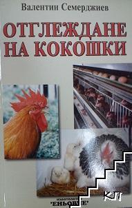 Отглеждане на кокошки