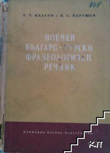Военен българо-турски фразеологичен речник