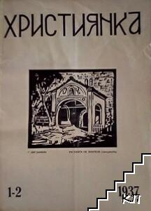 Християнка. Бр. 1-2 / 1937