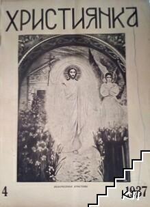 Християнка. Бр. 4 / 1937