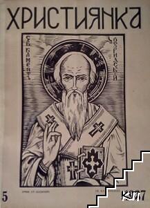 Християнка. Бр. 5 / 1937