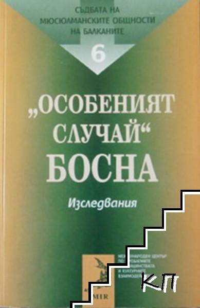 """Особеният случай"" Босна"