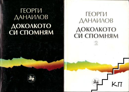Доколкото си спомням. Книга 1-2