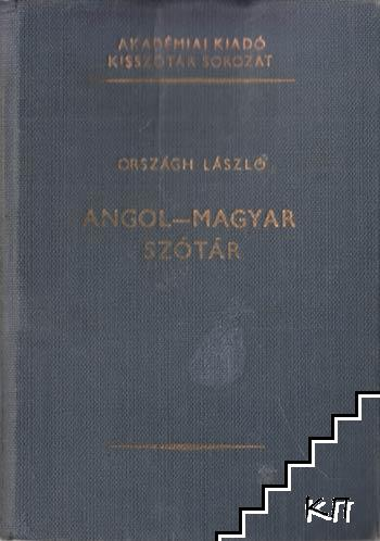 English-hungarian Dictionary / Angol-magiar szótár