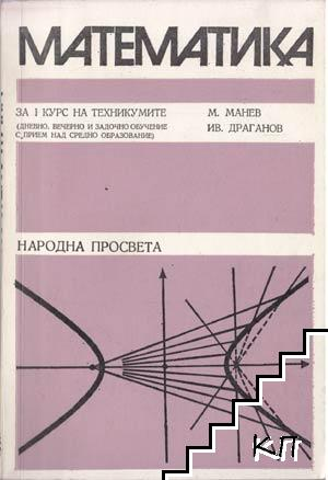 Математика за 1. курс на техникумите