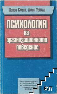 Психология на организационното поведение