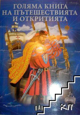 Голяма книга на пътешествията и откритията