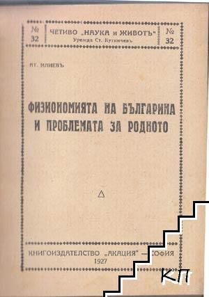 Физиономията на българина и проблемата за родното / Социалниятъ Дарвинизъмъ / Загадката на сънищата и психоанализата на Фройда / Въведение в метафизиката