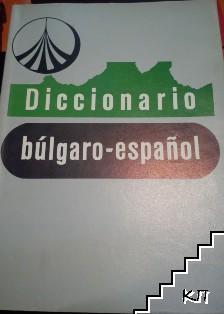 Българско-испански речник / Diccionario bulgaro-español