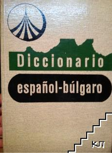 Diccionario еspañol-bulgaro / Българско-испански речник