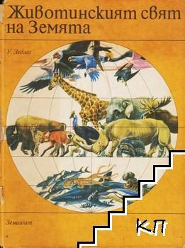 Животинският свят на Земята